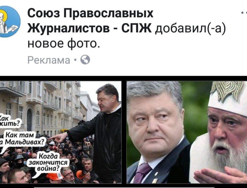 Помста за автокефалію: рупор УПЦ МП почав масову атаку на президента