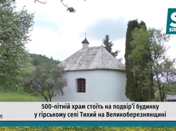 На Закарпатті на подвір'ї місцевого жителя зберігся 500-річний храм, збудований прадідом (відео)
