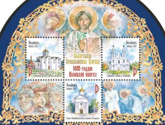 Білоруська християнська марка увійшла в десятку найкрасивіших у світі