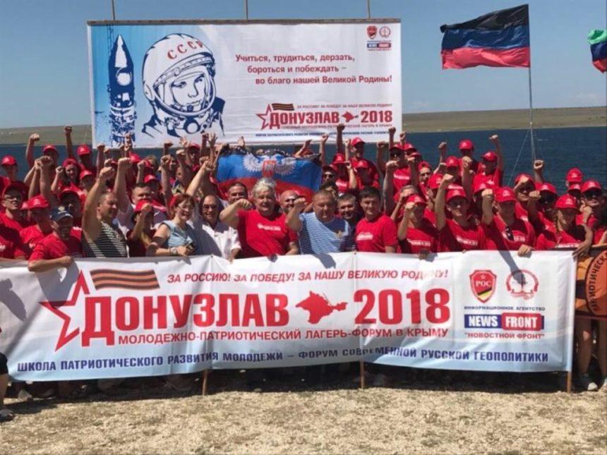 В єпархії УПЦ МП освятили форум за участю сепаратистів Донбасу, Південної Осетії та Придністров'я