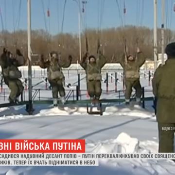 """""""Десант з попів"""". Російських священиків вчать стрибати з парашутом"""