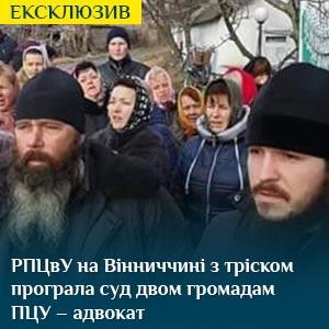 РПЦвУ на Вінниччині з тріском програла суд двом громадам ПЦУ – адвокат