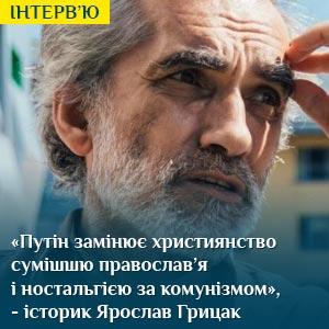 «Путін замінює християнство сумішшю православ'я і ностальгією за комунізмом», - історик Ярослав Грицак