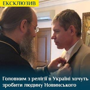 . Головним з релігії в Україні хочуть зробити людину Новинського
