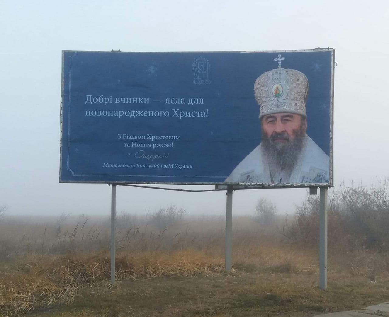 На вулицях з'явилися білборди з очільником РПЦ в Україні Онуфрієм