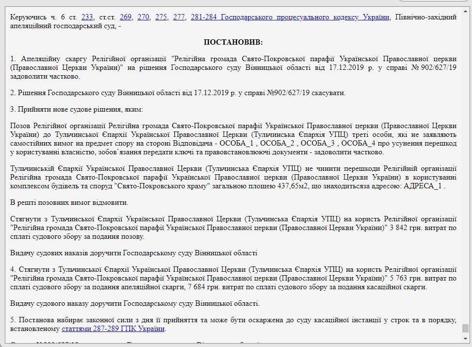 Прихильники УПЦ МП зі штовханиною заблокували вірян ПЦУ у храмі на Вінничині_1