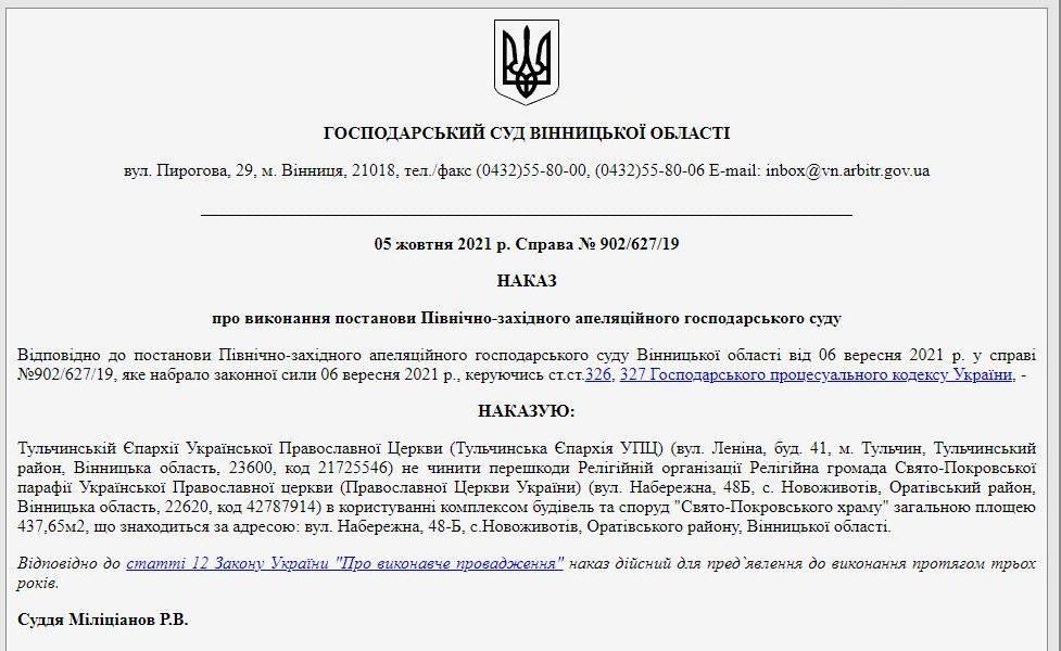 Прихильники УПЦ МП зі штовханиною заблокували вірян ПЦУ у храмі на Вінничині_2